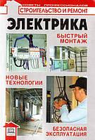 Смирнова Л. Электрика