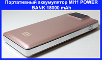 Портативный аккумулятор MI11 POWER BANK 18000 mAh
