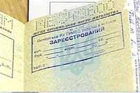 Примусове зняття з реєстрації