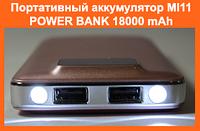 Портативный аккумулятор MI11 POWER BANK 18000 mAh!Акция
