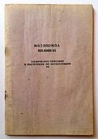 Мотопомпа МП-800Б-01. Техническое описание и инструкция по эксплуатации ТО