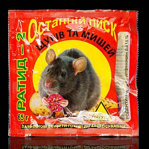 Ратид-2 средство от крыс и мышей 95 г