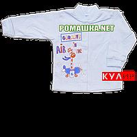 Детская кофточка р. 74 ткань КУЛИР 100% тонкий хлопок ТМ Алекс 3172 Голубой А