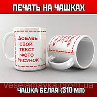 Чашка с фото белая (310мл). Печать на чашках.
