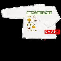 Детская кофточка р. 74 ткань КУЛИР 100% тонкий хлопок ТМ Алекс 3172 Бежевый А