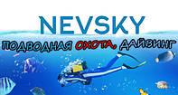 Гидрокостюмы NEVSKY