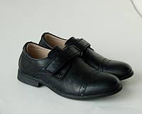 Школьные туфли для мальчика ТОМ.М, размер 34 36 38 р