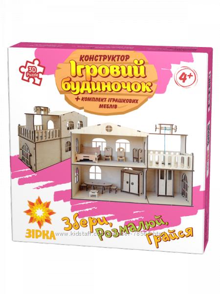 Домик игровой с лифтом деревянный Зірка
