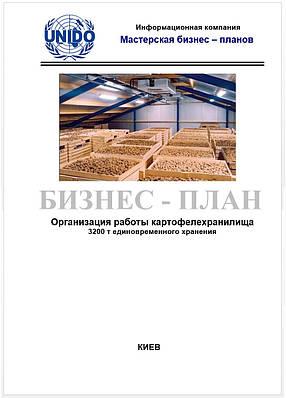 Бизнес план хранение фруктов бизнес план сбор металла