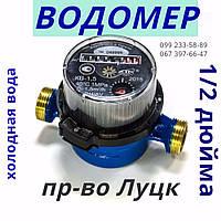 Водомер холодной воды 1/2'' КВ-1,5 Луцк