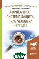 Абашидзе А.Х. Африканская система защиты прав человека и народов. Учебное пособие для бакалавриата и магистратуры