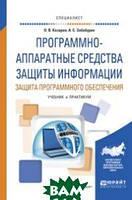 Казарин О.В. Программно-аппаратные средства защиты информации. Защита программного обеспечения. Учебник и практикум для вузов