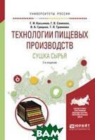 Касьянов Г.И. Технологии пищевых производств. Сушка сырья. Учебное пособие для вузов
