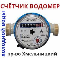 """Водомер для холодной воды 1/2"""" ЛК-1,5 Хмельницкий"""