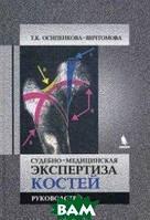 Осипенко-Вичтомова Тамара Константиновна Судебно-медицинская экспертиза костей. Руководство