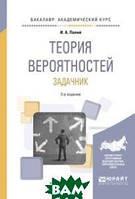 Палий И.А. Теория вероятностей. Задачник. Учебное пособие для академического бакалавриата