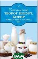 Готовим дома творог, йогурт, кефир