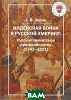 А. В. Зорин Индейская война в Русской Америке. Русско-тлинкитское противоборство (1741-1821)