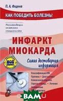 Фадеев Павел Александрович Инфаркт миокарда. Самая достоверная информация