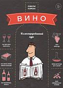 Вино. Ілюстрований курс Офели Нэман