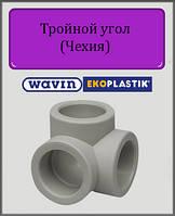 Тройной угол 32 Wavin Ekoplastik полипропиленовый