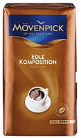 Кофе Movenpick Edle Komposition молотый 500г.