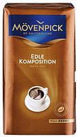 Кофе Movenpick Edle Komposition молотый 500г.