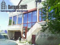 Алюминиевые окна и двери ООО «Витраж-2007»