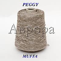 PEGGY Muffa (вискоза, 260м/100г)