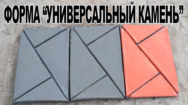 форма для плитки тротуарной садовая дорожка