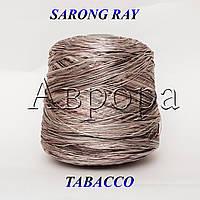 SARONG RAY Tabacco (вискоза,  450м/100г)