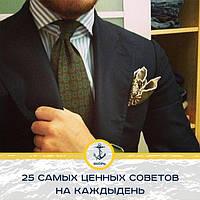 Двадцать пять мужских советов на каждый день
