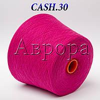 CASH.30 малиновый  (30% кашемир, 70 % меринос,  1300м/100г)