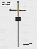Хрест металевий з розп`яттям