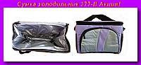 COOLING BAG 377-B,Сумка холодильник 377-B!Акция