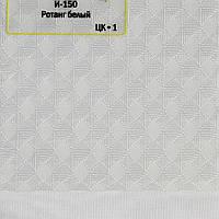 Рулонные шторы День-Ночь Ткань Ротанг Белый
