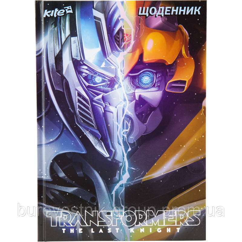 """Дневник школьный Kite """"Transformers"""" (TF17-262-3)"""