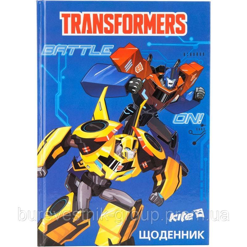"""Дневник школьный Kite """"Transformers"""" (TF17-262-1)"""
