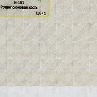 Рулонные шторы День-Ночь Ткань Ротанг Слоновая кость