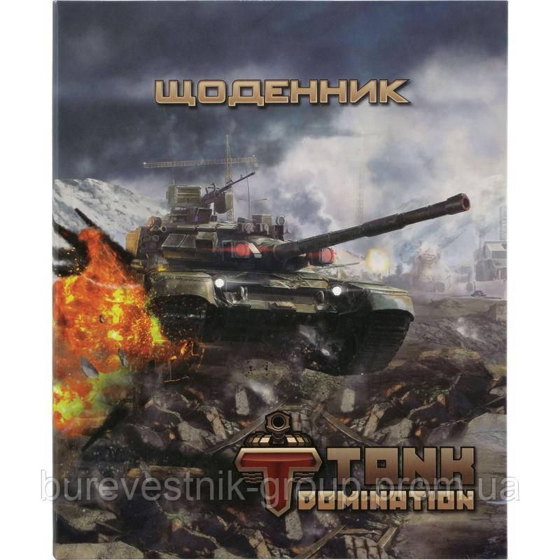 "Дневник школьный Kite ""Tanks Domination"" (TD15-261-2K)"