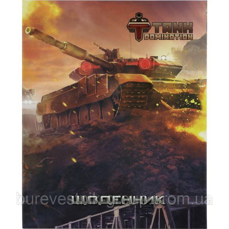 "Дневник школьный Kite ""Tanks Domination"" (TD15-261-1K)"