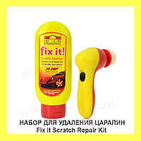НАБОР ДЛЯ УДАЛЕНИЯ ЦАРАПИН Fix it Scratch Repair Kit!Опт
