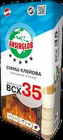 ANSERGLOB ВСХ-35 смесь клеевая для печей и каминов 25 кг