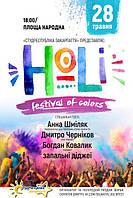 Holi festival of colors в Ужгороді!