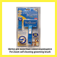 Щетка для животных самоочищающаяся Pet Zoom self cleaning grooming brush!Опт