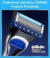 Сменные кассеты Gillette Fusion ProGlide 8 шт!Опт