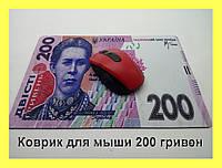 Коврик для мыши 200 гривен!Акция