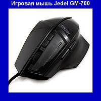Проводная игровая мышь Jedel GM-700 Game Mouse Apocalypse черная с подсветкой!Акция