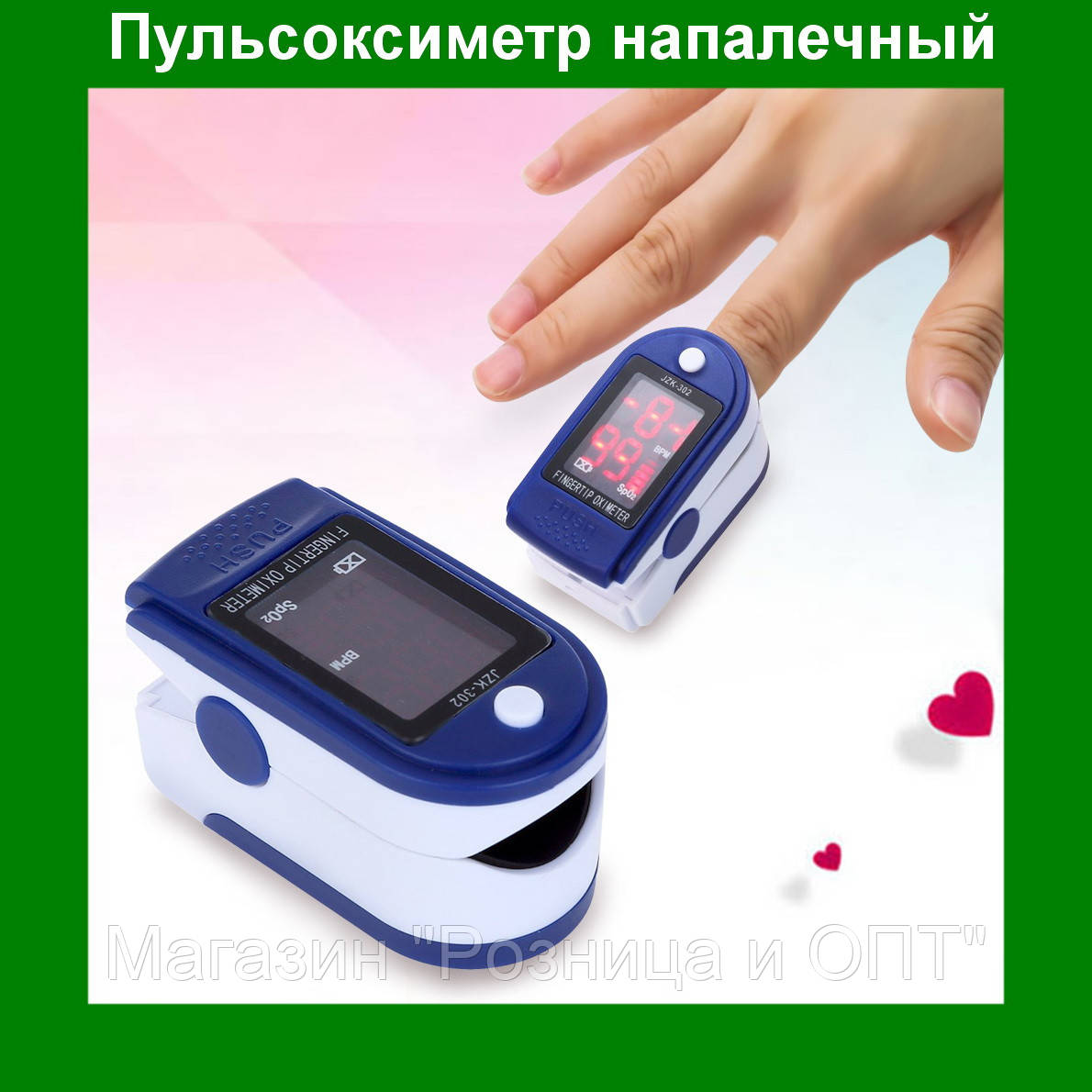 """Пульсоксиметр напалечный Pulse Oximeter JZK-302, прибор для измерения уровня кислорода в крови!Акция - Магазин """"Розница и ОПТ"""" в Одессе"""