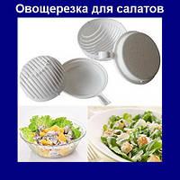 Овощерезка для салатов Salad Cutter Bowl, овощерезка для овощей и зелени!Акция